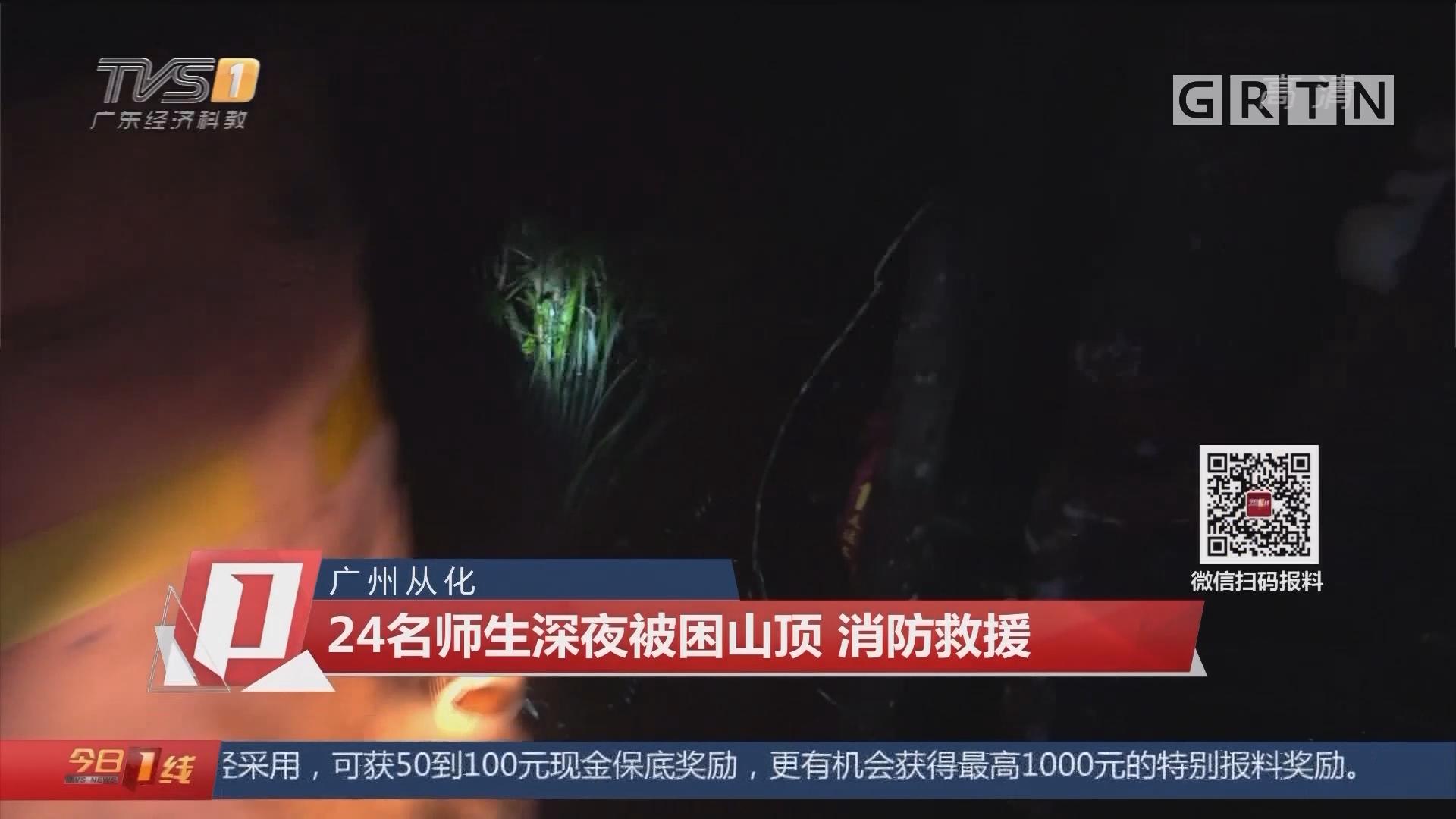 广州从化:24名师生深夜被困山顶 消防救援