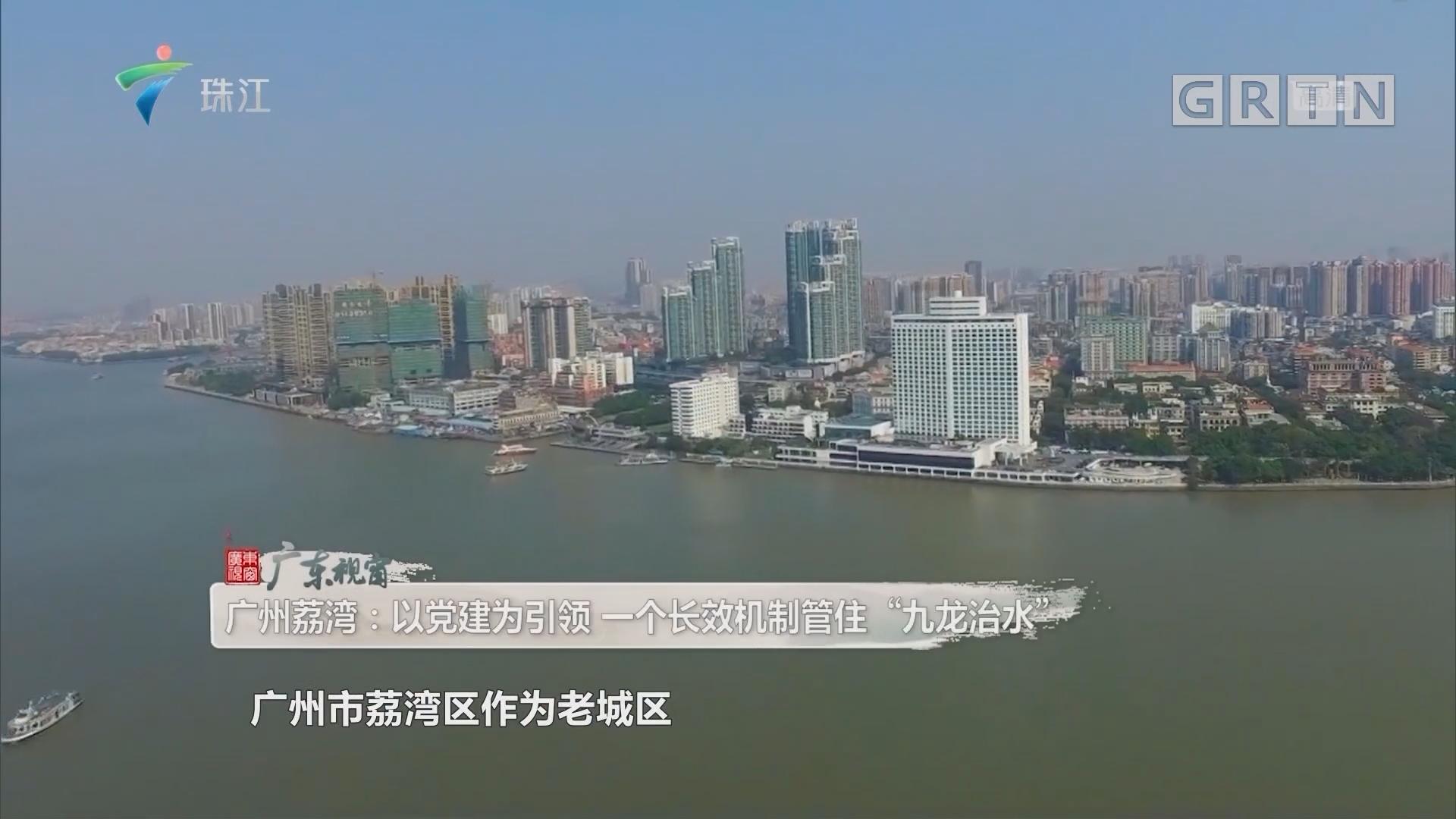 """[HD][2019-07-13]广东视窗:广州荔湾:以党建为引领 一个长效机制管住""""九龙治水"""""""