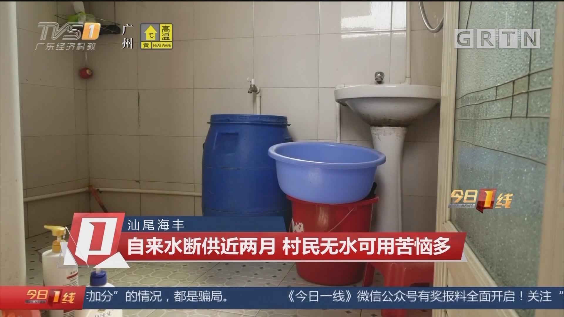 汕尾海丰:自来水断供近两月 村民无水可用苦恼多