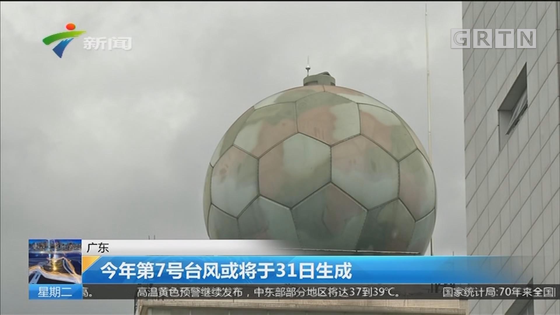 广东:今年第7号台风或将于31日生成