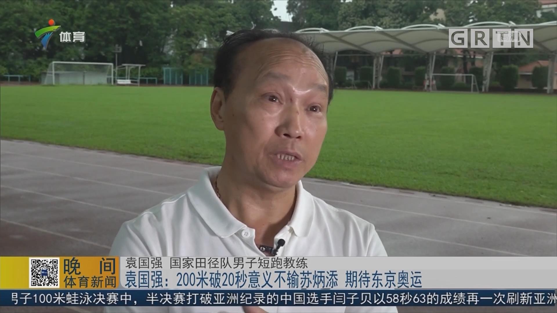 袁国强:200米破20秒意义不输苏炳添 期待东京奥运