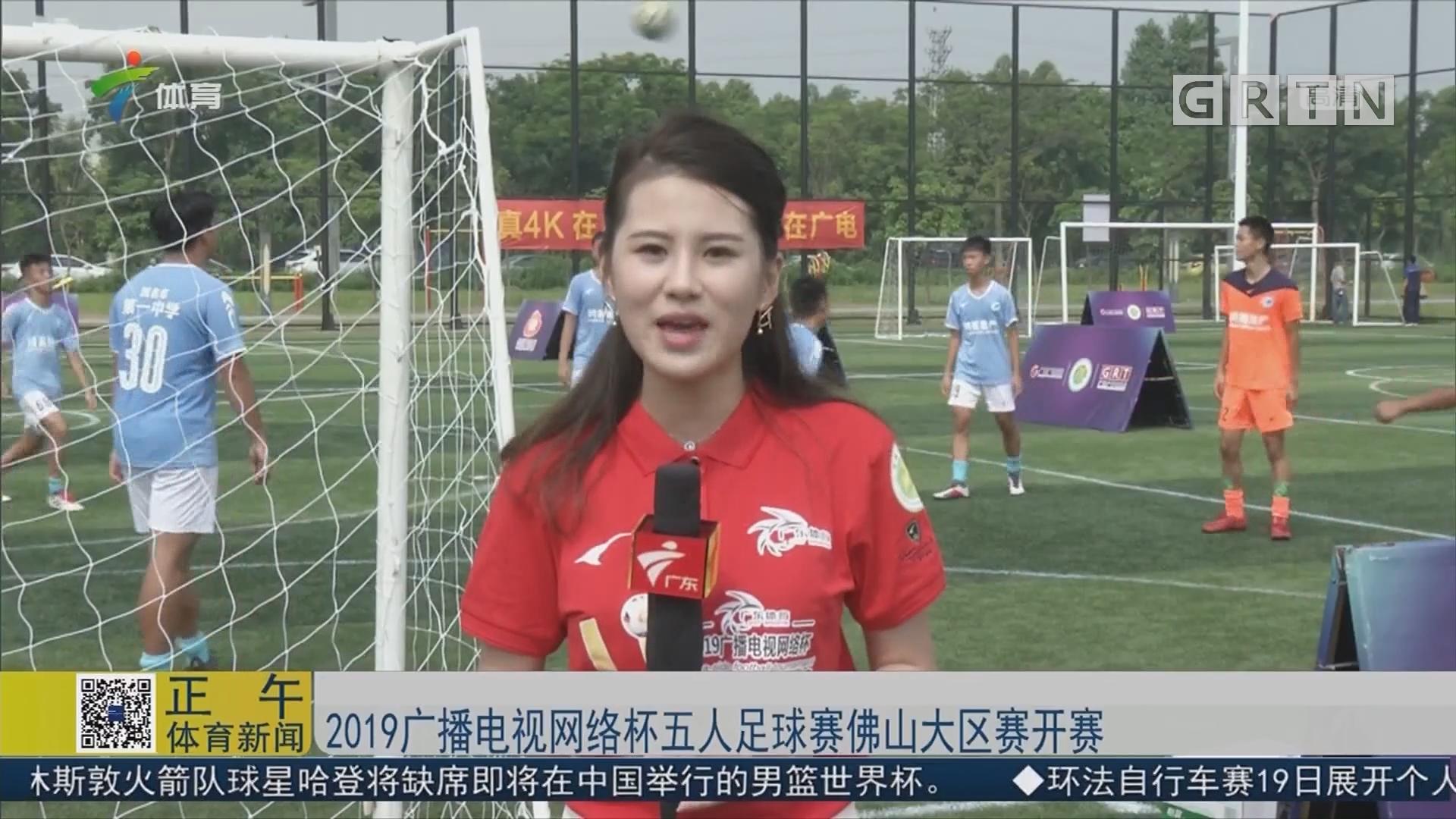 2019广播电视网络杯五人足球赛佛山大区赛开赛