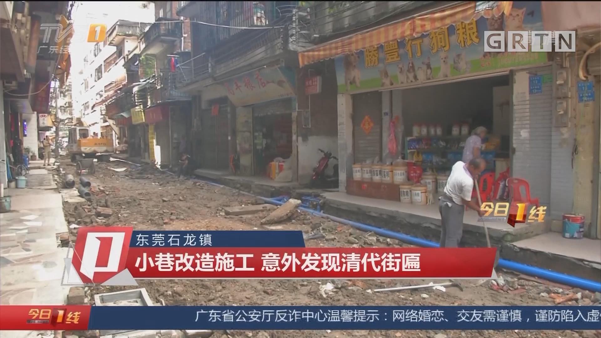 东莞石龙镇:小巷改造施工 意外发现清代街匾