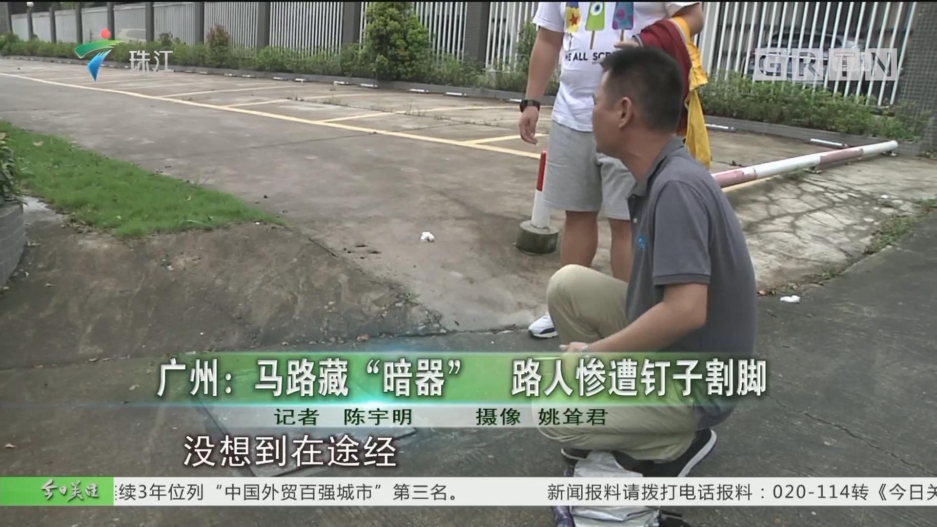 """广州:马路藏""""暗器"""" 路人惨遭钉子割脚"""