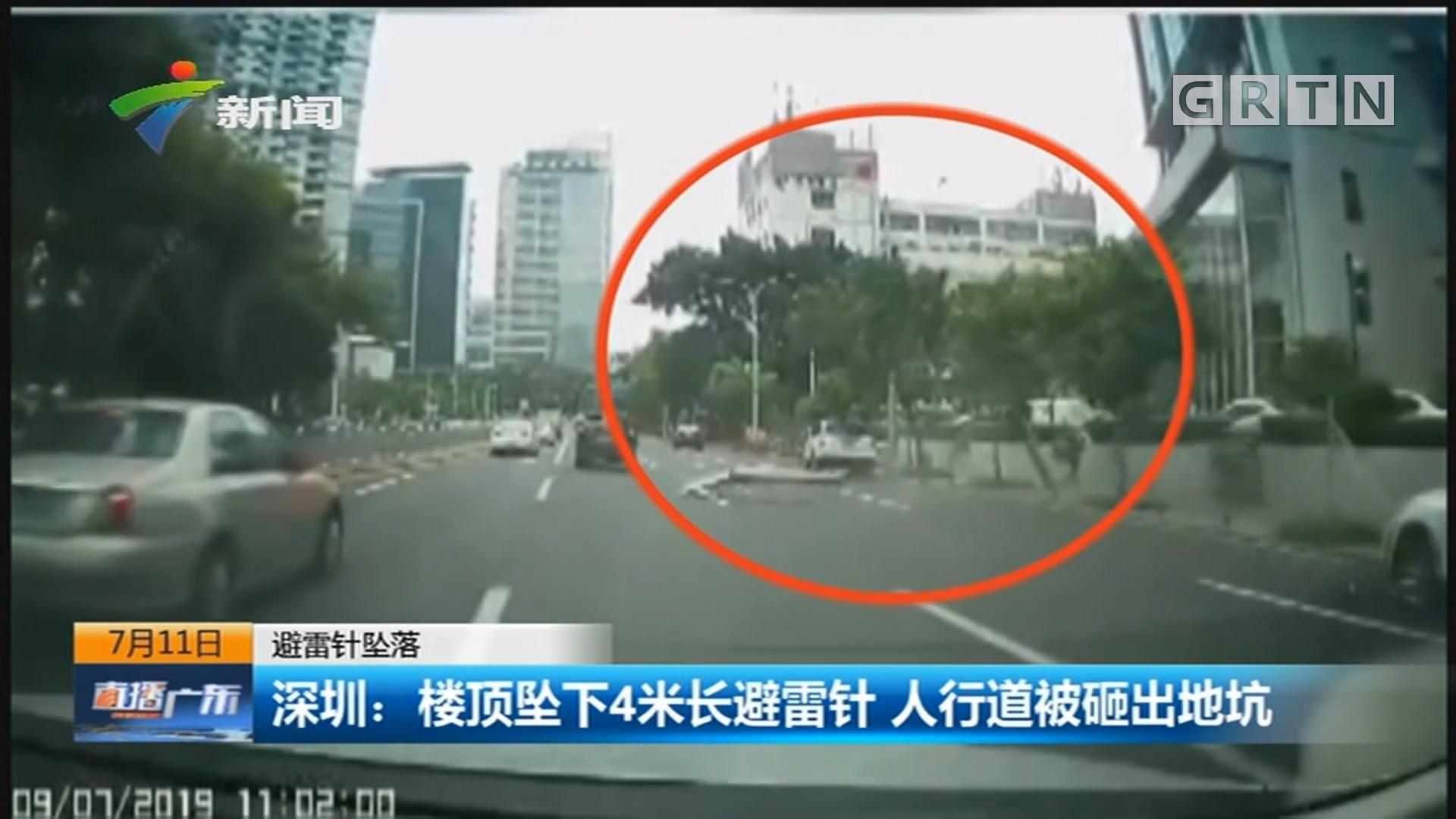 避雷针坠落 深圳:楼顶坠下4米长避雷针 人行道被砸出地坑