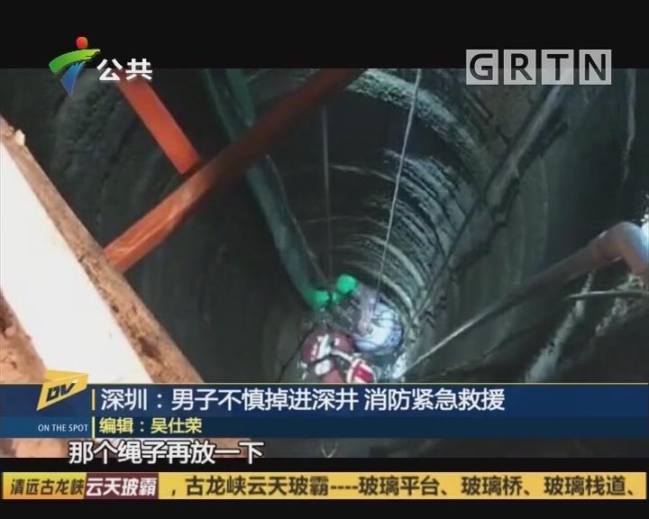 深圳:男子不慎掉进深井 消防紧急救援