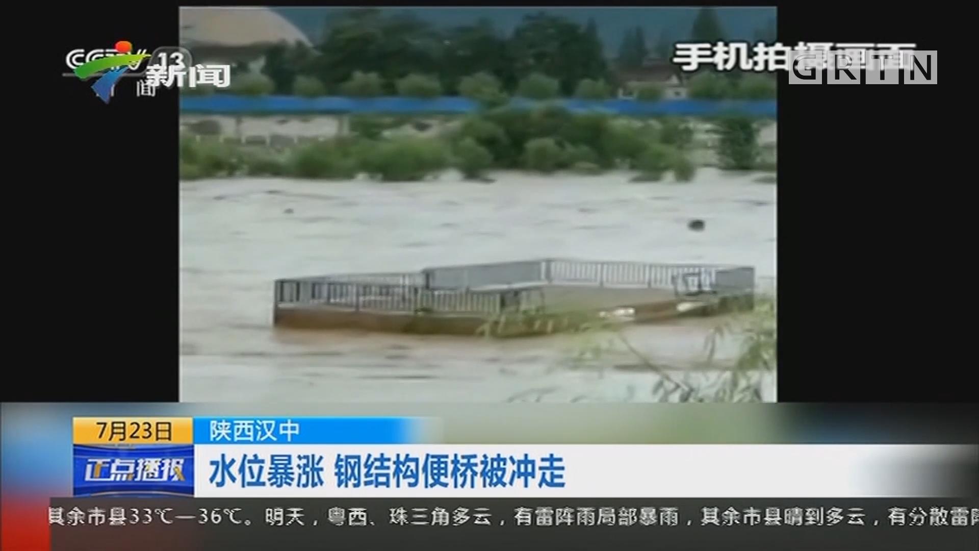 陕西汉中:水位暴涨 钢结构便桥被冲走