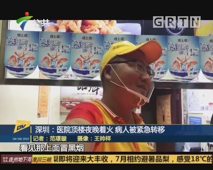 深圳:医院顶楼夜晚着火 病人被紧急转移
