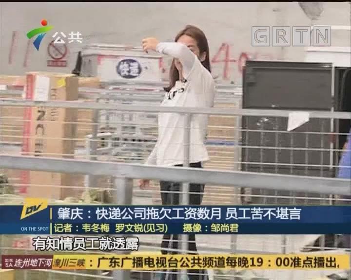 肇慶:快遞公司拖欠工資數月 員工苦不堪言