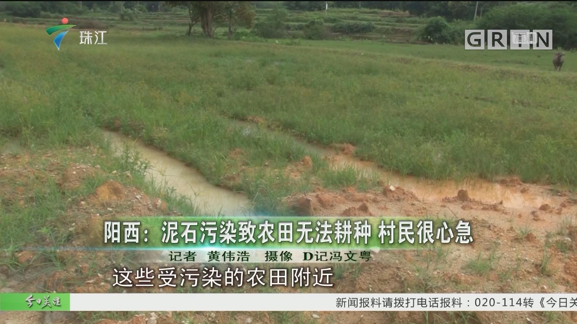 阳西:泥石污染致农田无法耕种 村民很心急