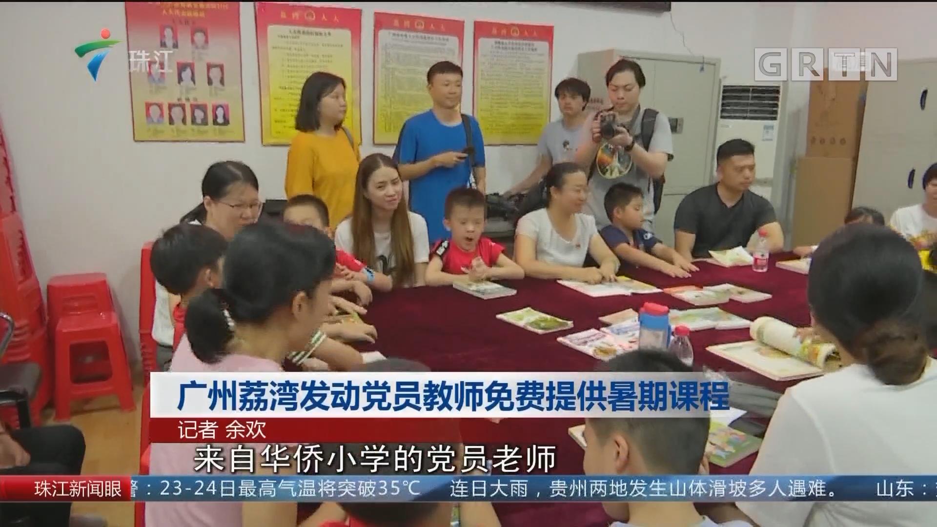 广州荔湾发动党员教师免费提供暑期课程