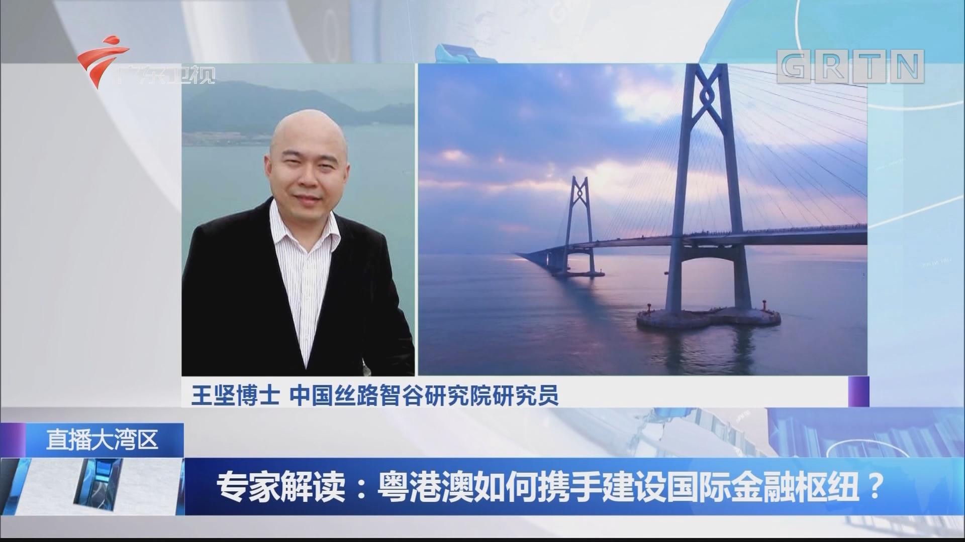 专家解读:粤港澳如何携手建设国际金融枢纽?