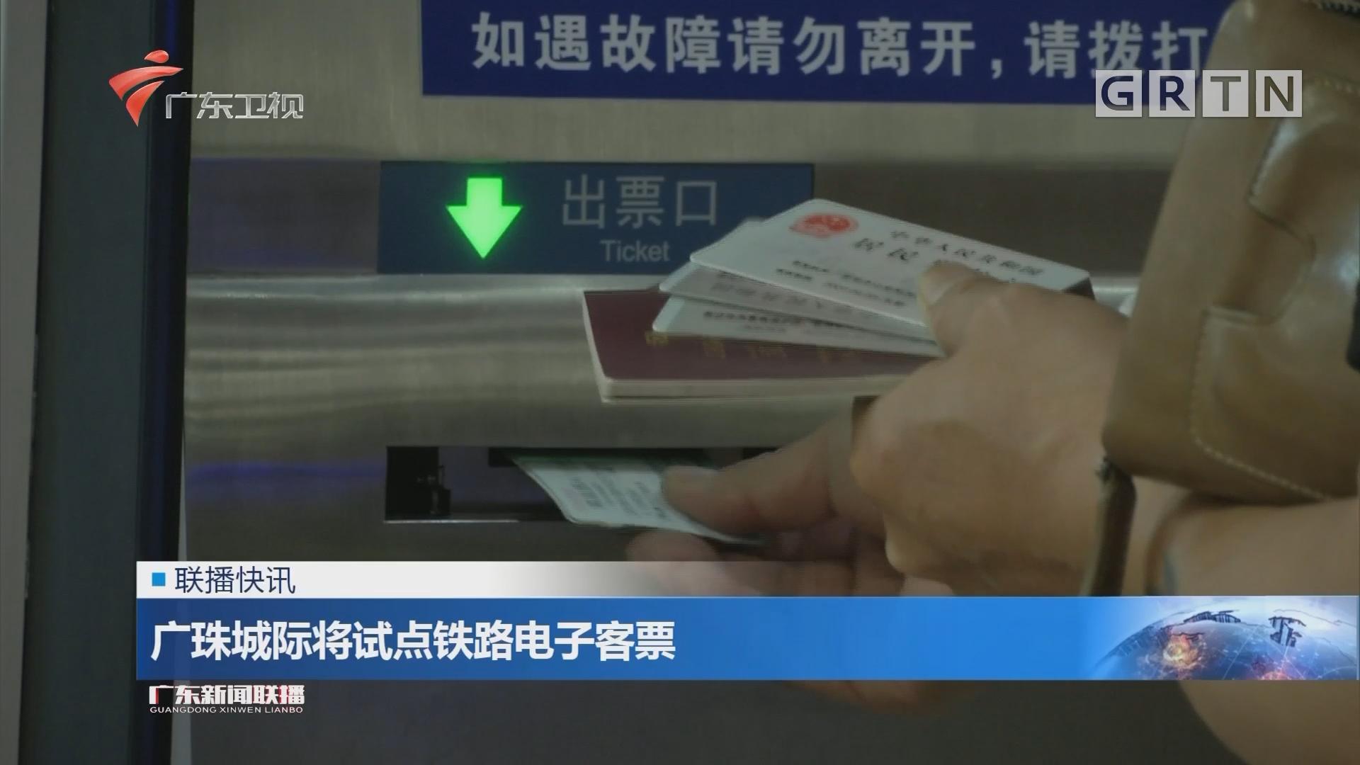 广珠城际将试点铁路电子客票