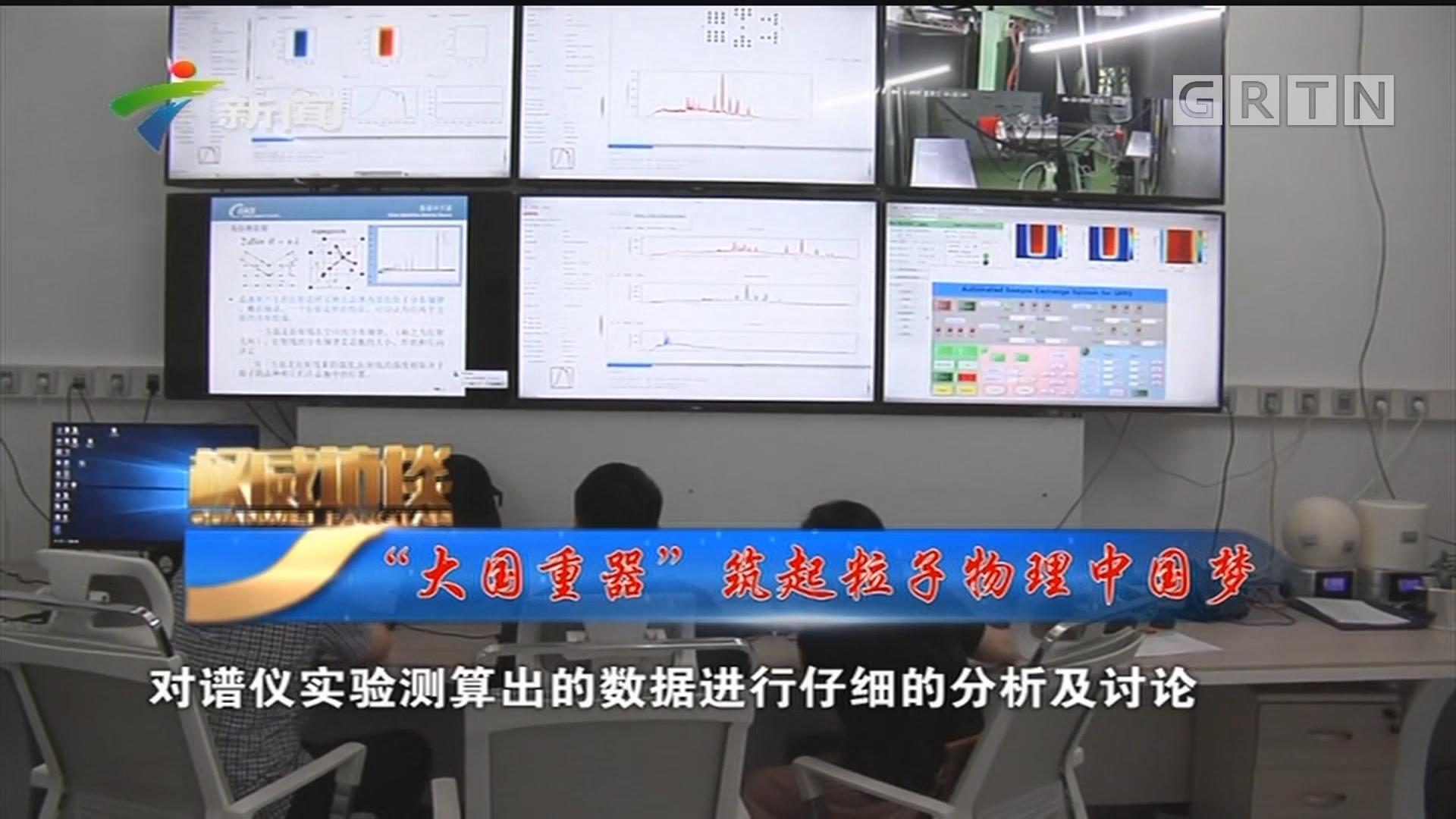 """[HD][2019-07-06]權威訪談:""""大國重器""""筑起粒子物理中國夢"""