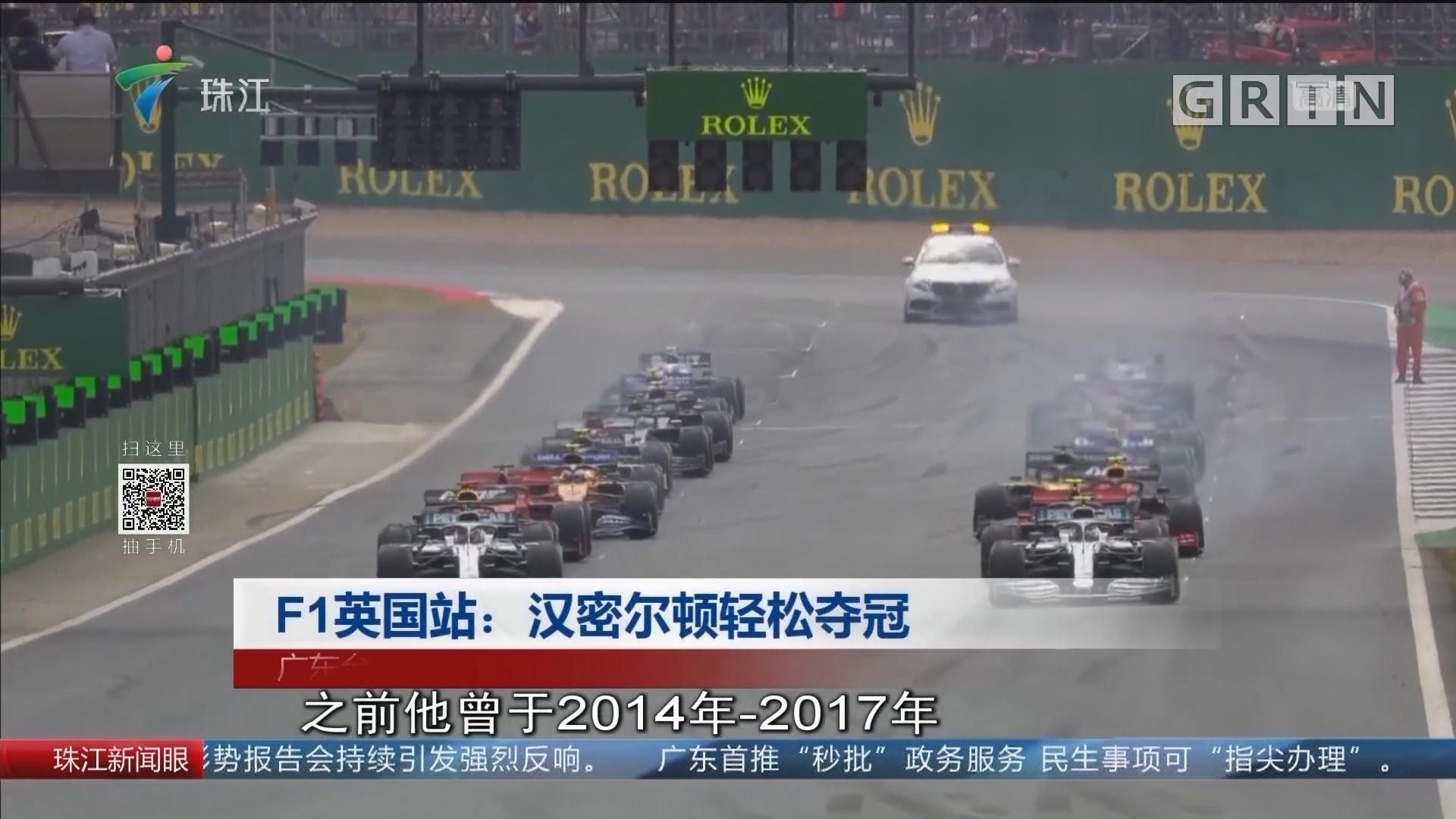 F1英國站:漢密爾頓輕松奪冠