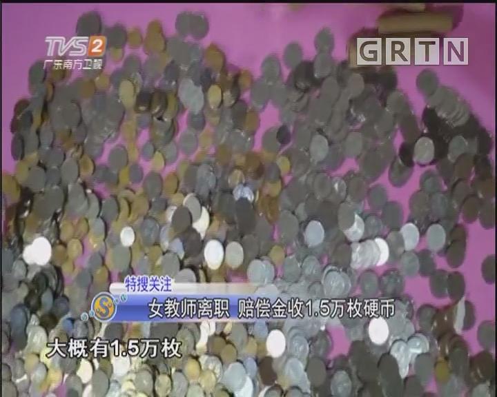 女教师离职 赔偿金收1.5万枚硬币