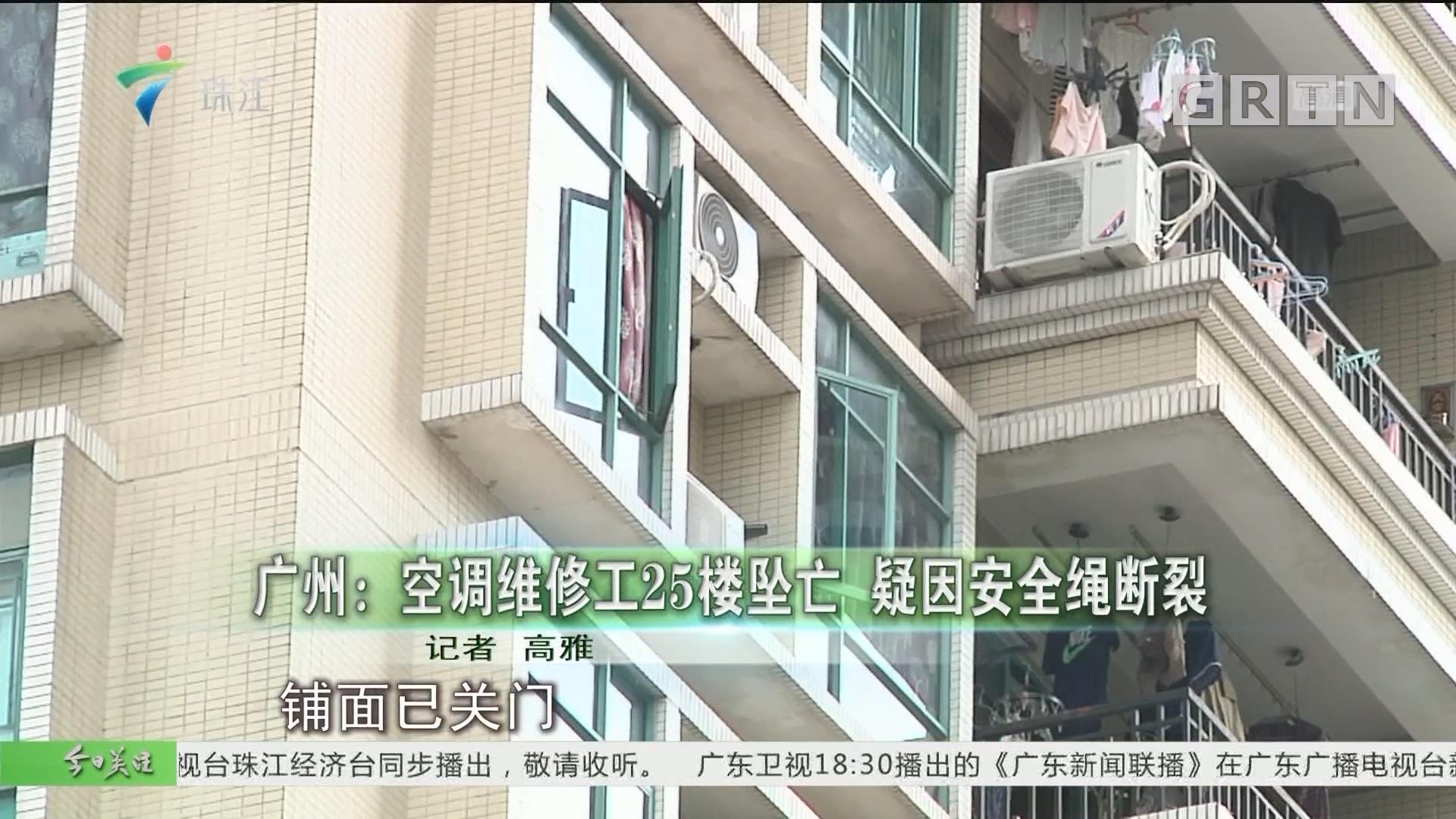 广州:空调维修工25楼坠亡 疑因安全绳断裂