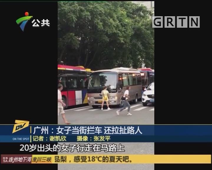 广州:女子当街拦车 还拉扯路人