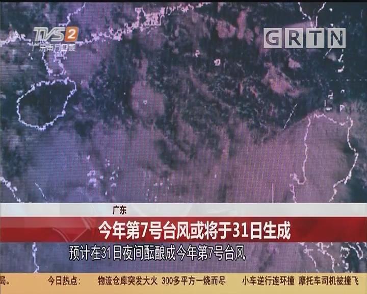 广东 今年第7号台风或将于31日生成