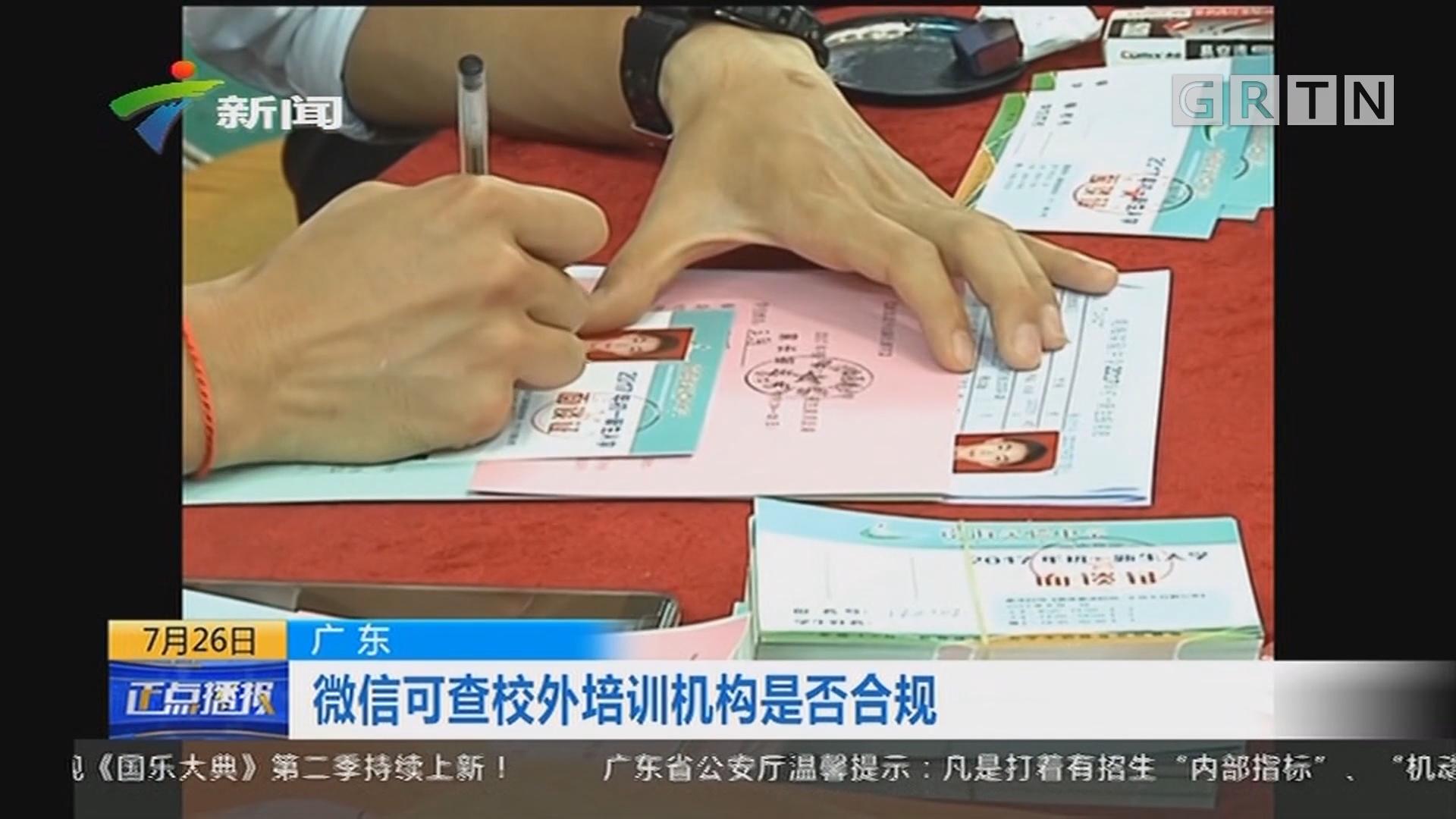 广东:微信可查校外培训机构是否合规