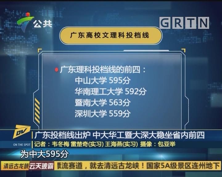 广东投档线出炉 中大华工暨大深大稳坐省内前四
