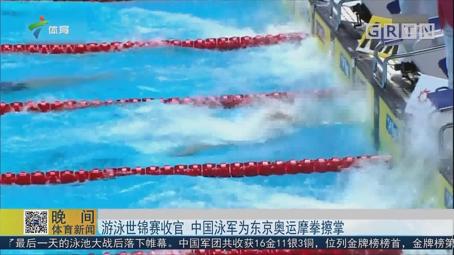 游泳世锦赛收官 中国泳军为东京奥运摩拳擦掌