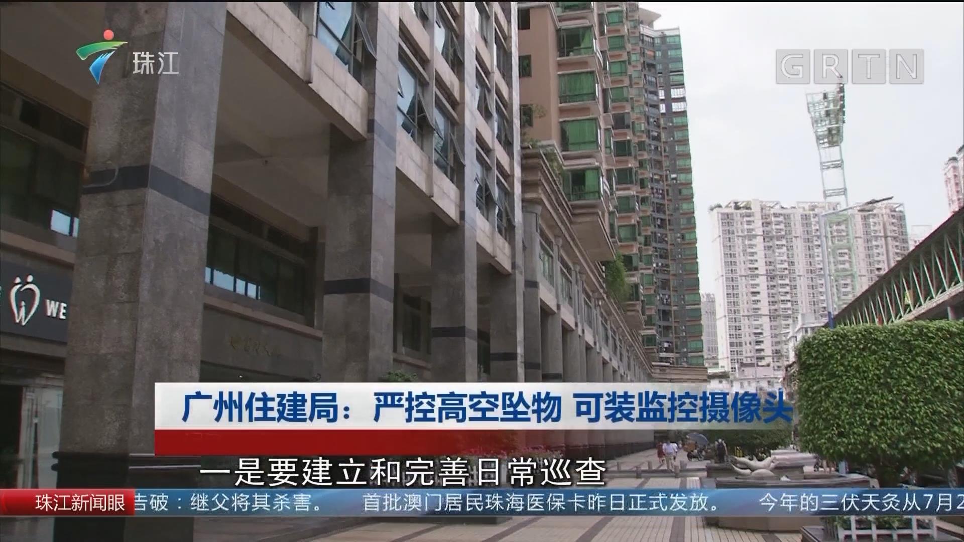 廣州住建局:嚴控高空墜物 可裝監控攝像頭