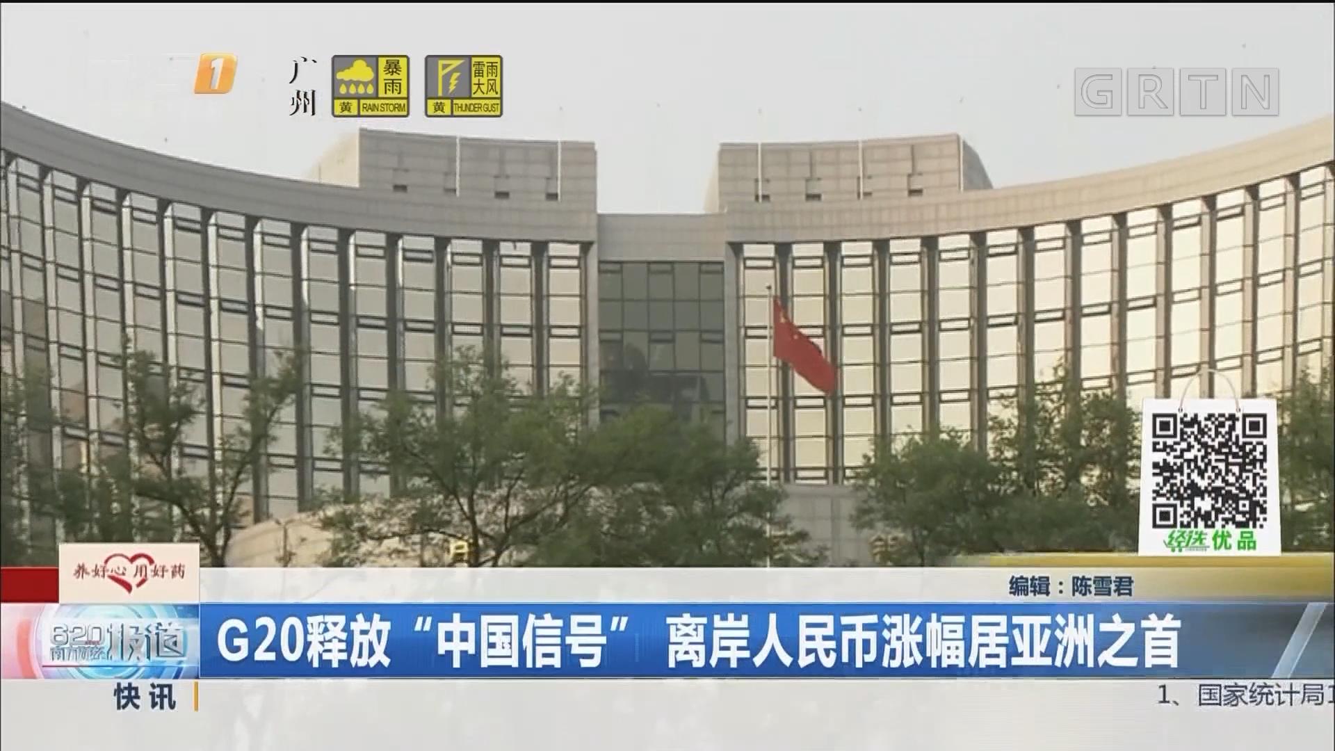 """G20释放""""中国信号"""" 离岸人民币涨幅居亚洲之首"""
