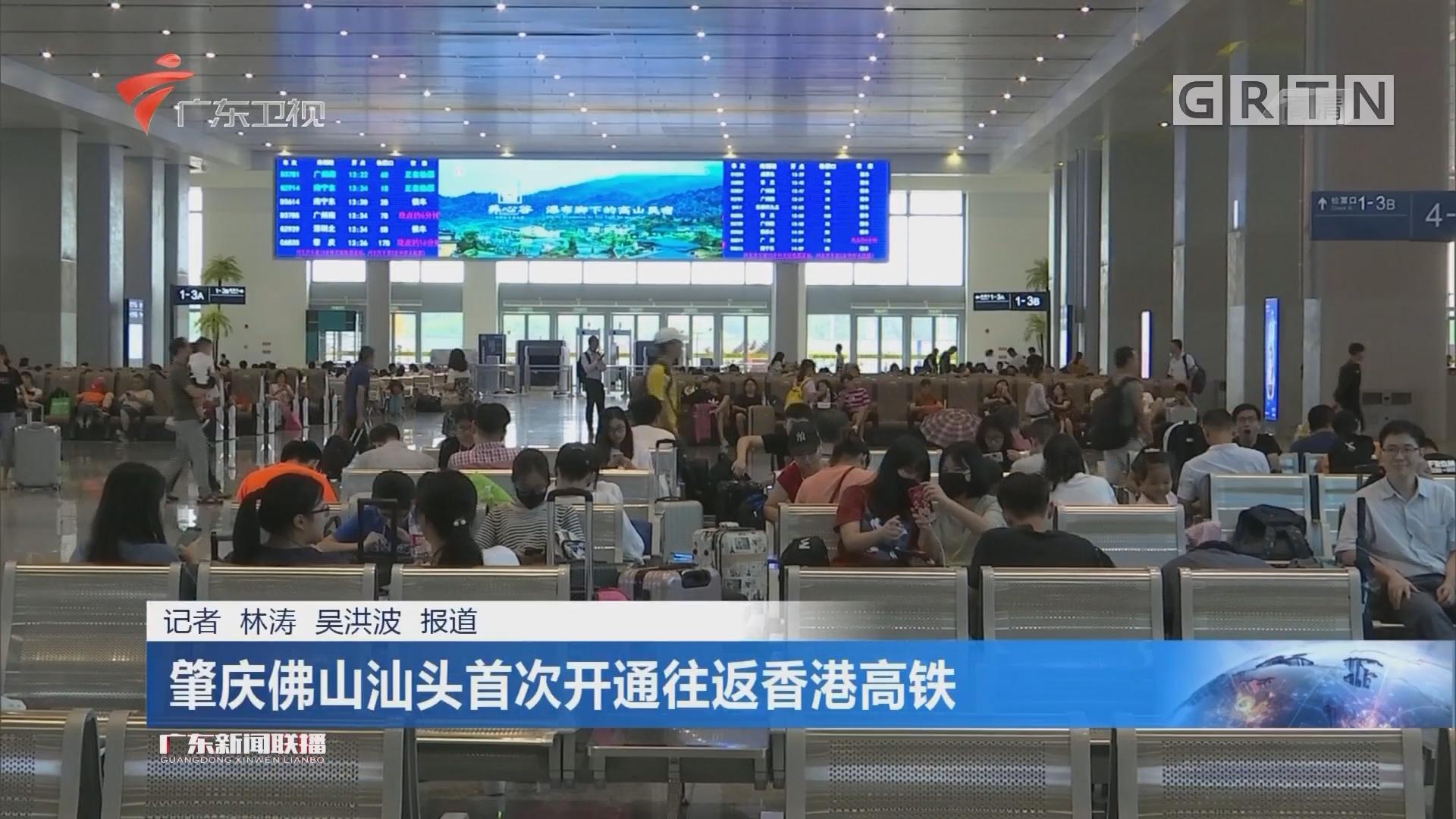 肇庆佛山汕头首次开通往返香港高铁