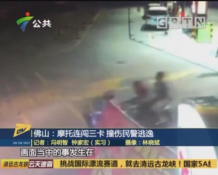 佛山:摩托连闯三卡 撞伤民警逃逸