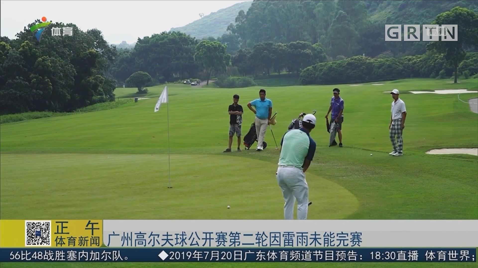 广州高尔夫球公开赛第二轮因雷雨未能完赛