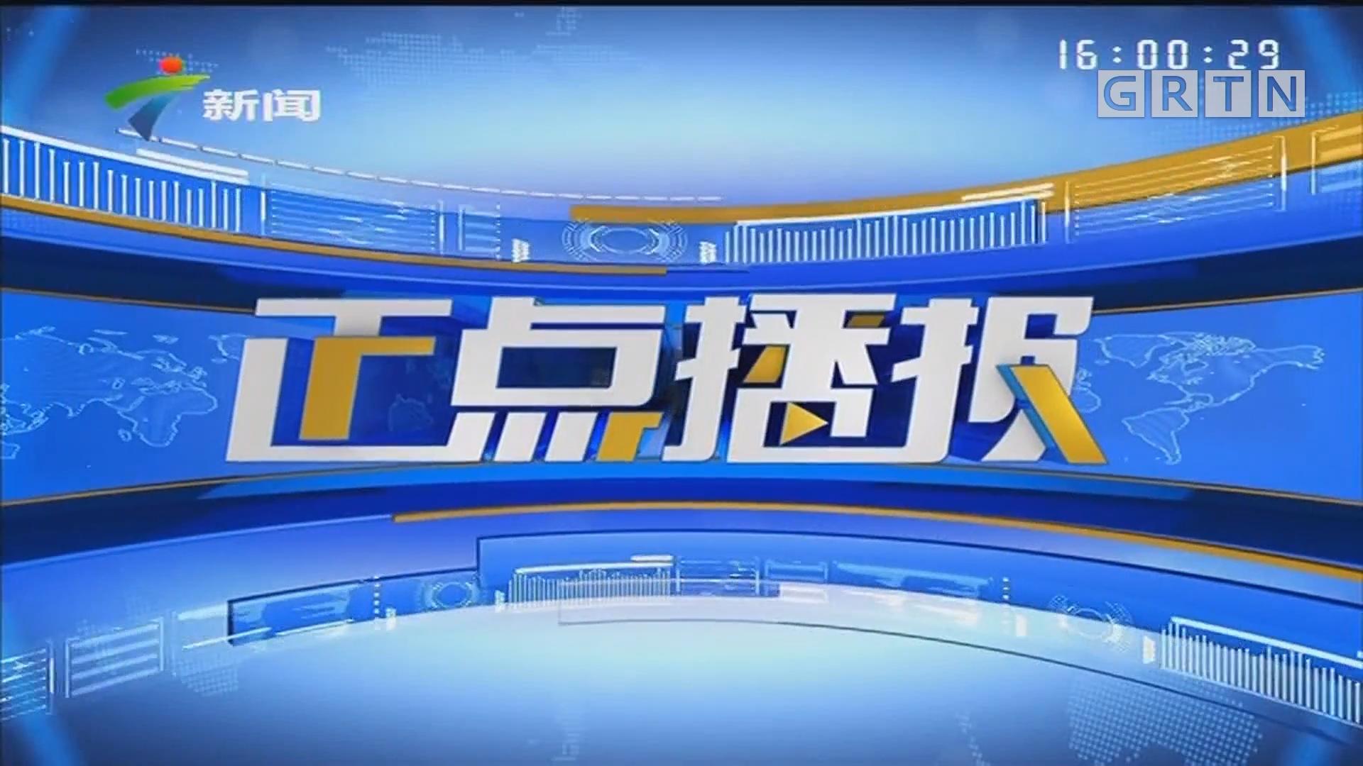 """[HD][2019-07-24]正点播报:广东:全省生态环境监测专业技术人员""""大比武"""""""