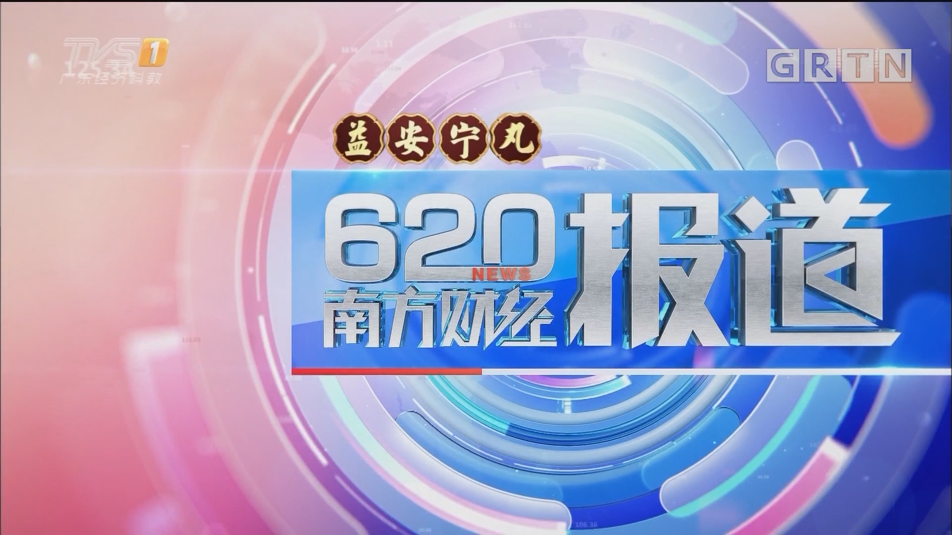 [HD][2019-07-09]南方財經報道:中國外匯儲備創逾一年新高 6月新增約182億美元