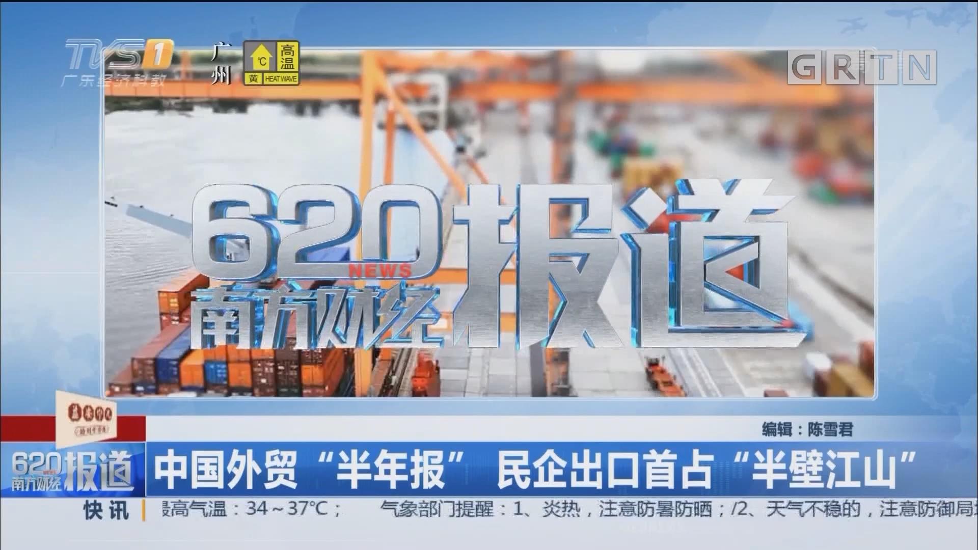 """中国外贸""""半年报"""" 民企出口首占""""半壁江山"""""""