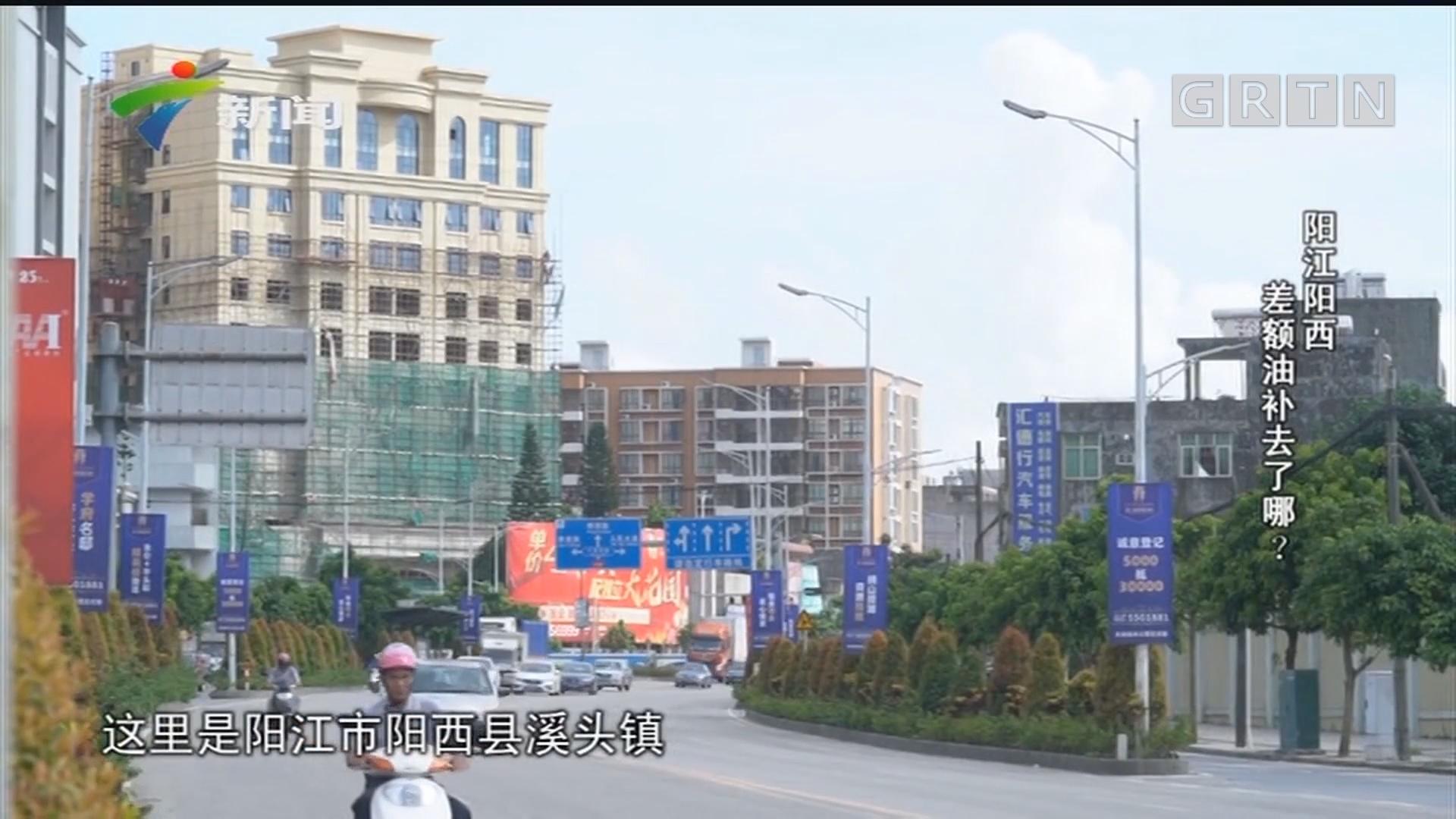 [HD][2019-07-08]社会纵横:阳江阳西 差额油补去了哪?