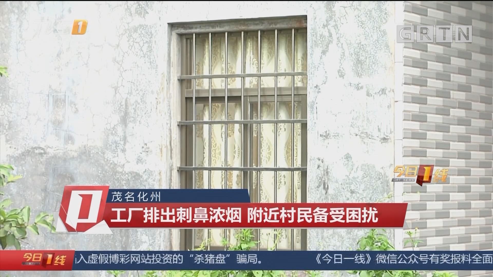 茂名化州:工厂排出刺鼻浓烟 附近村民备受困扰