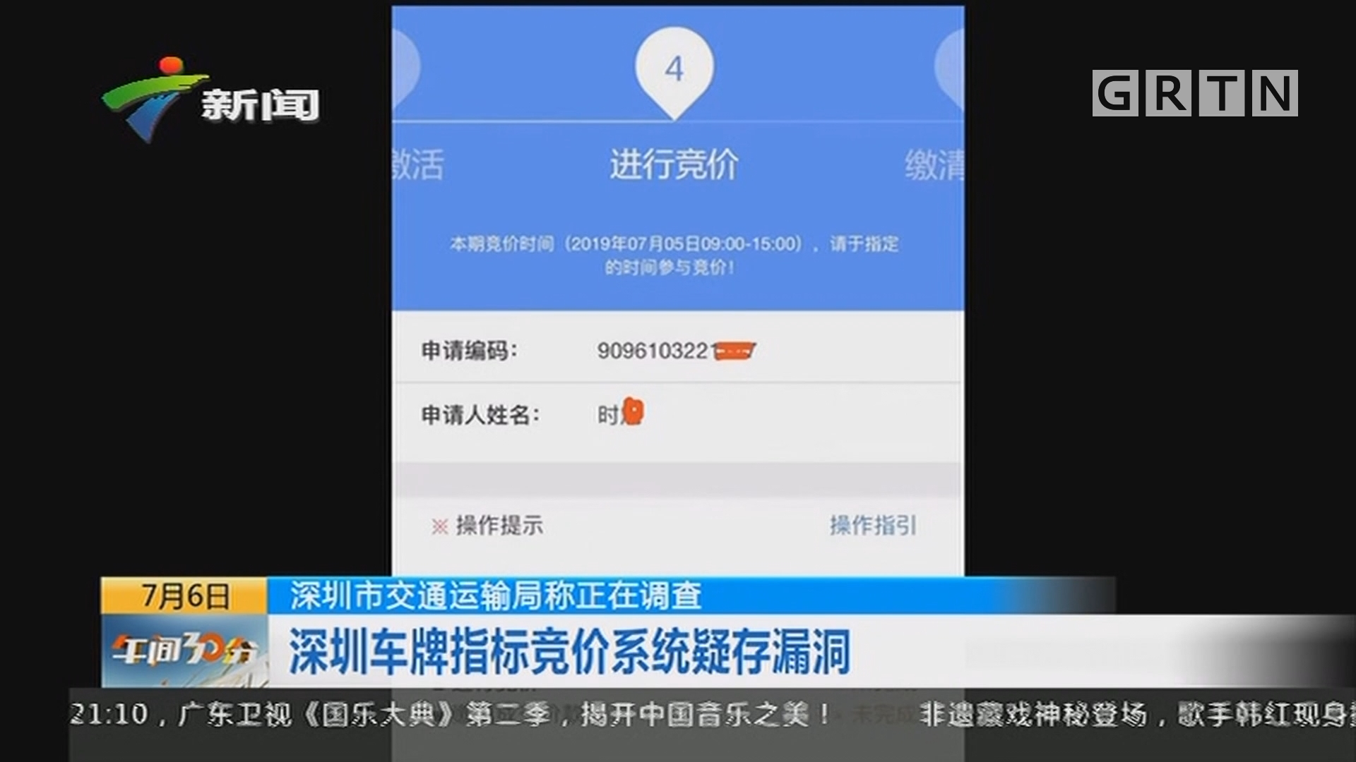 深圳市交通运输局称正在调查 深圳车牌指标竞价系统疑存漏洞