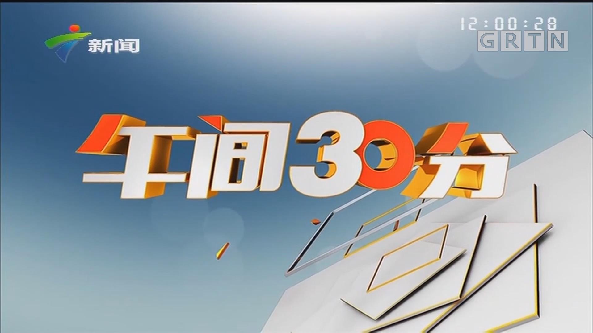 "[HD][2019-07-21]午间30分:广州:全球机器人""比武""亮相生态设计小镇"