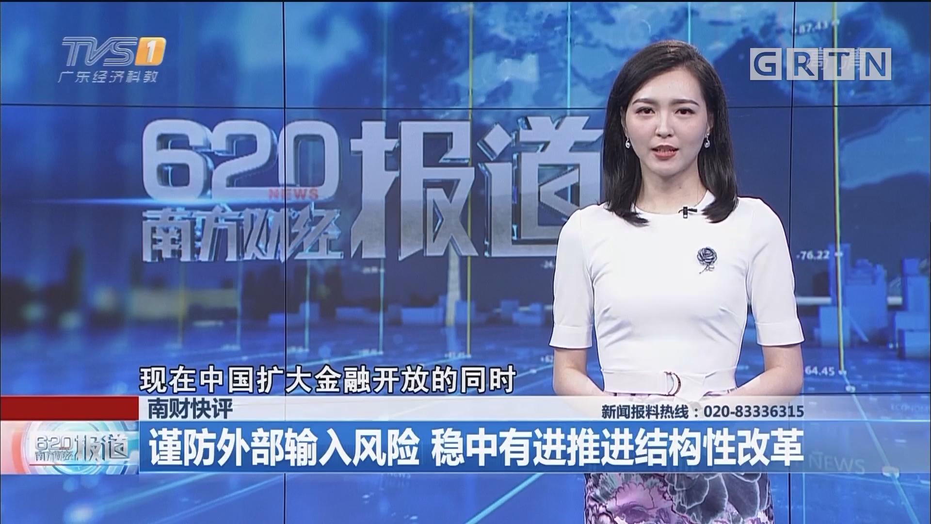 南财快评:谨防外部输入风险 稳中有进推进结构性改革