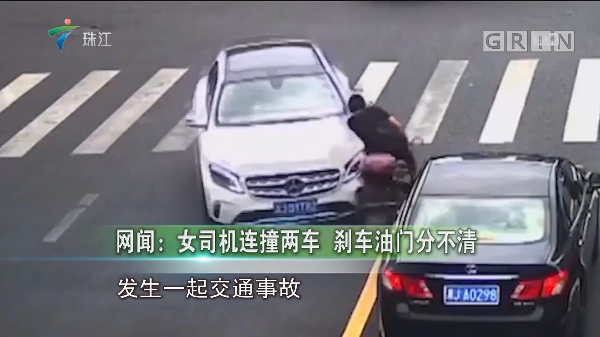 网闻:女司机连撞两车 刹车油门分不清