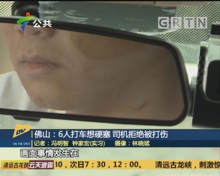 佛山:6人打车想硬塞 司机拒绝被打伤