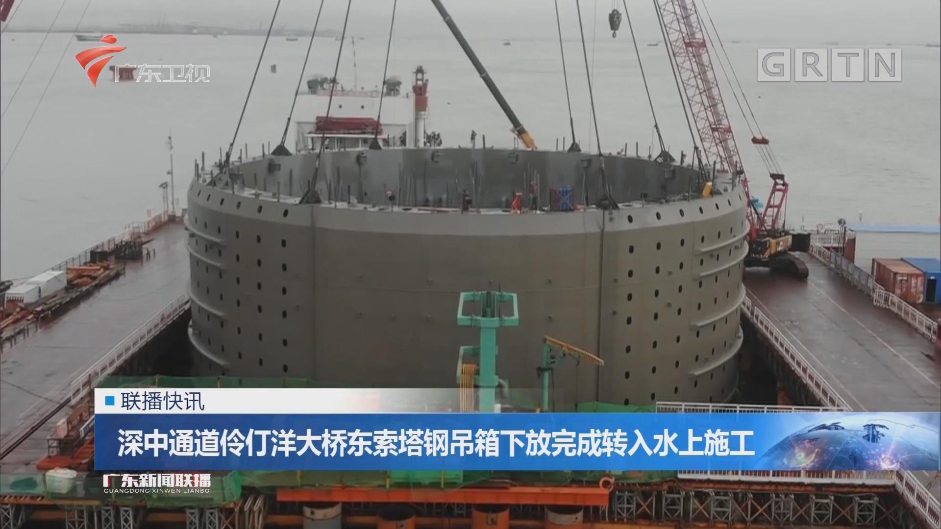 深中通道伶仃洋大桥东索塔钢吊箱下放完成转入水上施工