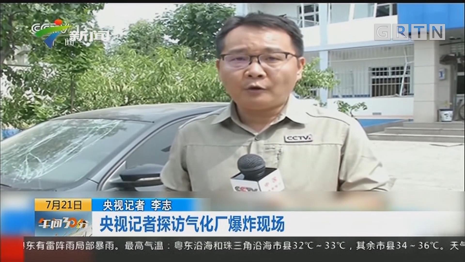 河南义马气化厂爆炸事故:央视记者探访气化厂爆炸现场