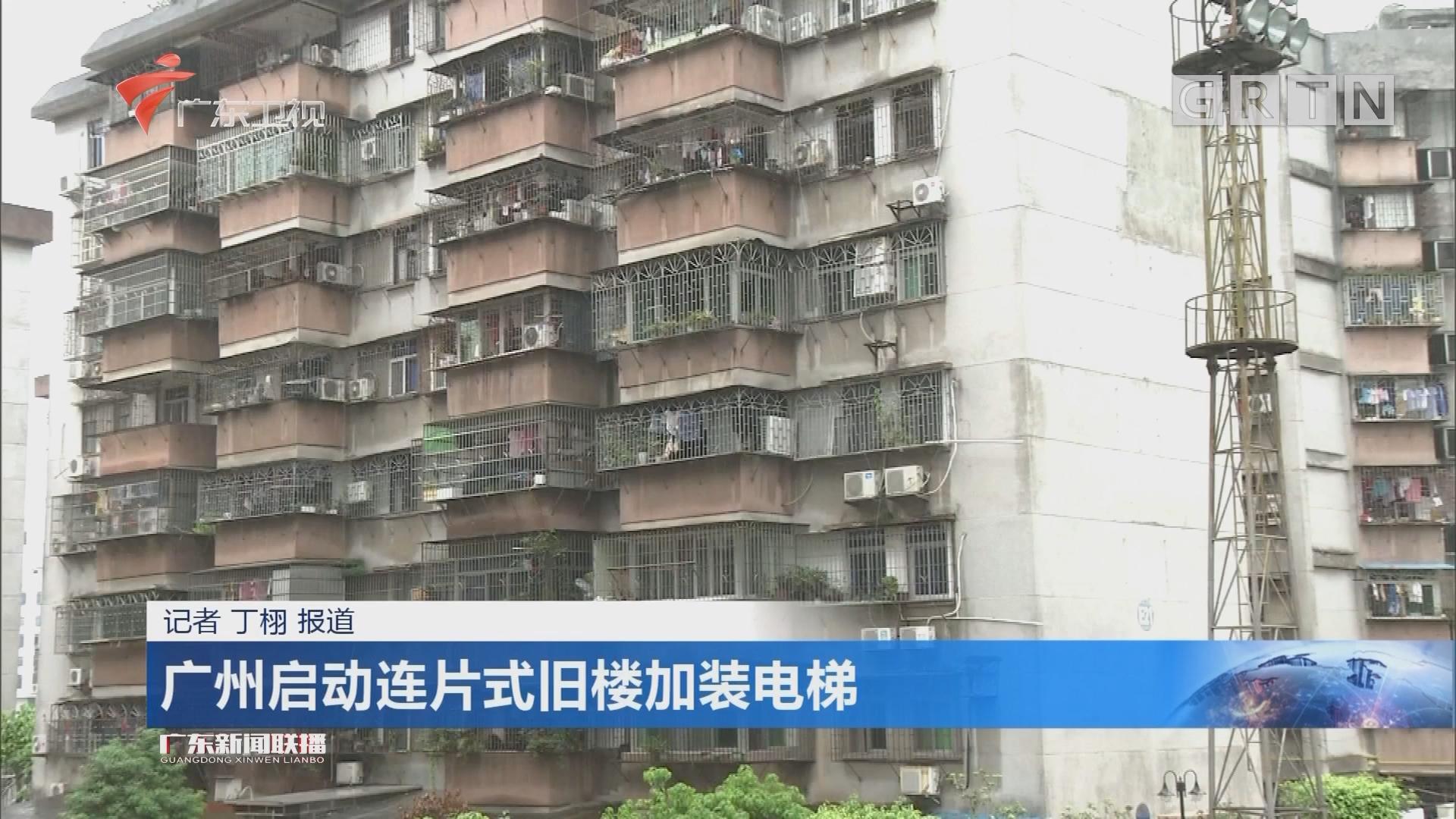 广州启动连片式旧楼加装电梯