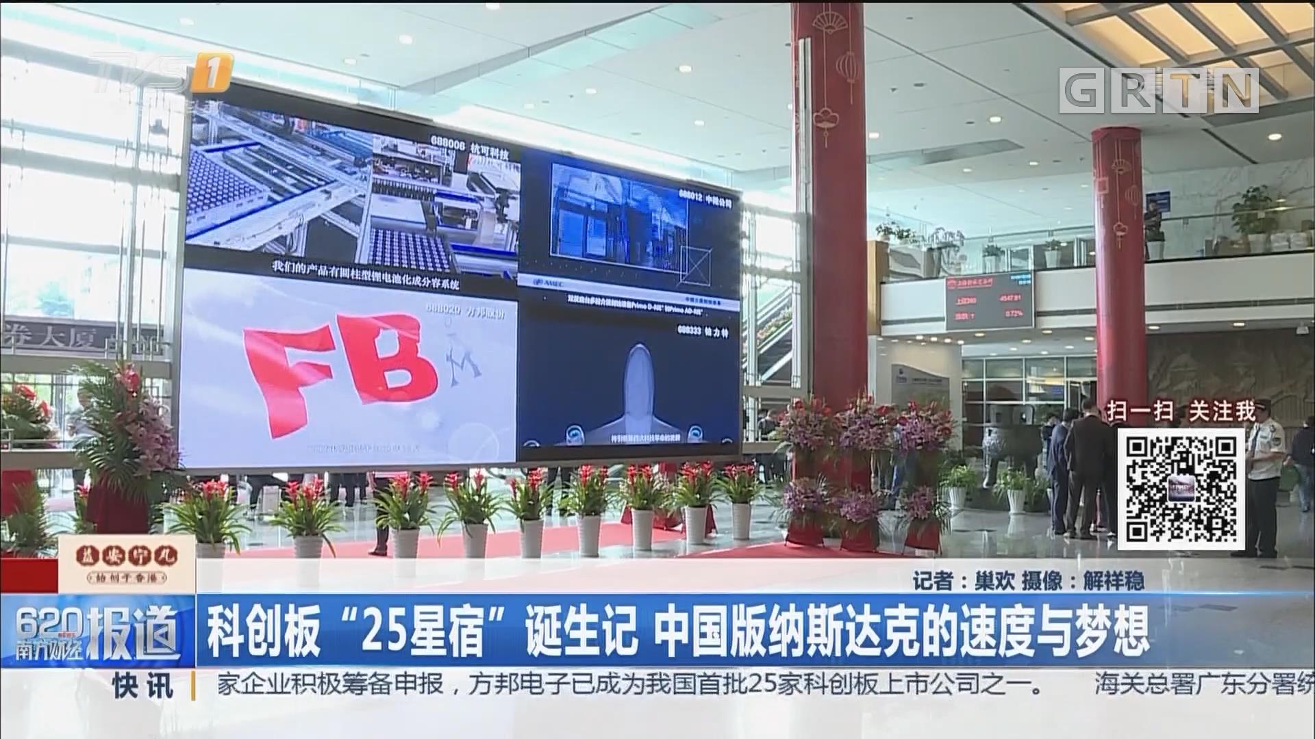 """科创板""""25星宿""""诞生记 中国版纳斯达克的速度与梦想"""