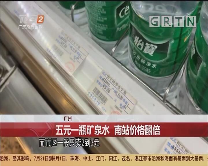 广州 五元一瓶矿泉水 南站价格翻倍