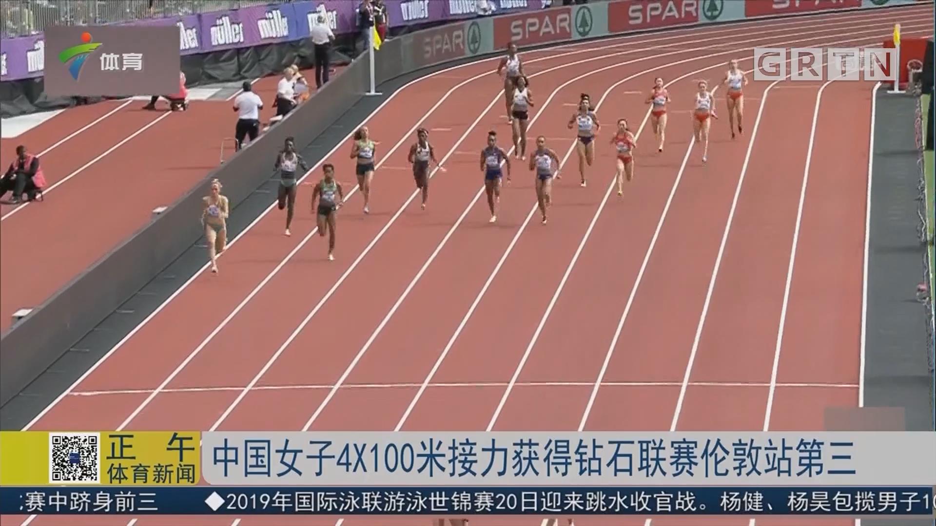 中国女足4X100米接力获得钻石联赛伦敦站第三