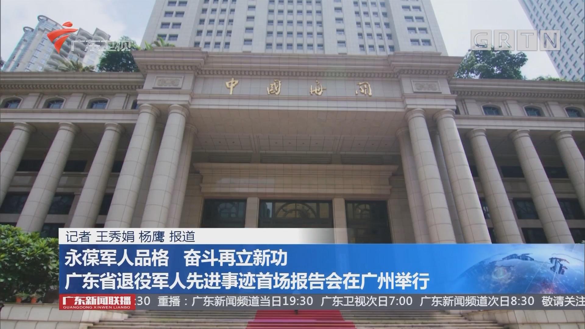 永葆军人品格 奋斗再立新功 广东省退役军人先进事迹首场报告会在广州举行