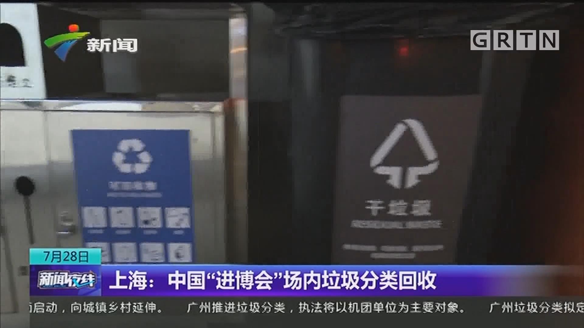 """上海:中国""""进博会""""场内垃圾分类回收"""