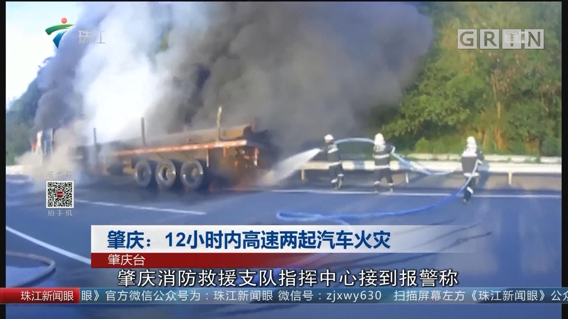 肇庆:12小时内高速两起汽车火灾